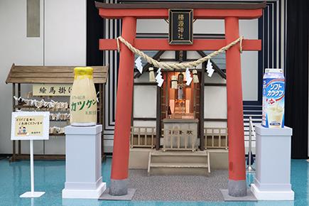 勝源(カツゲン)神社