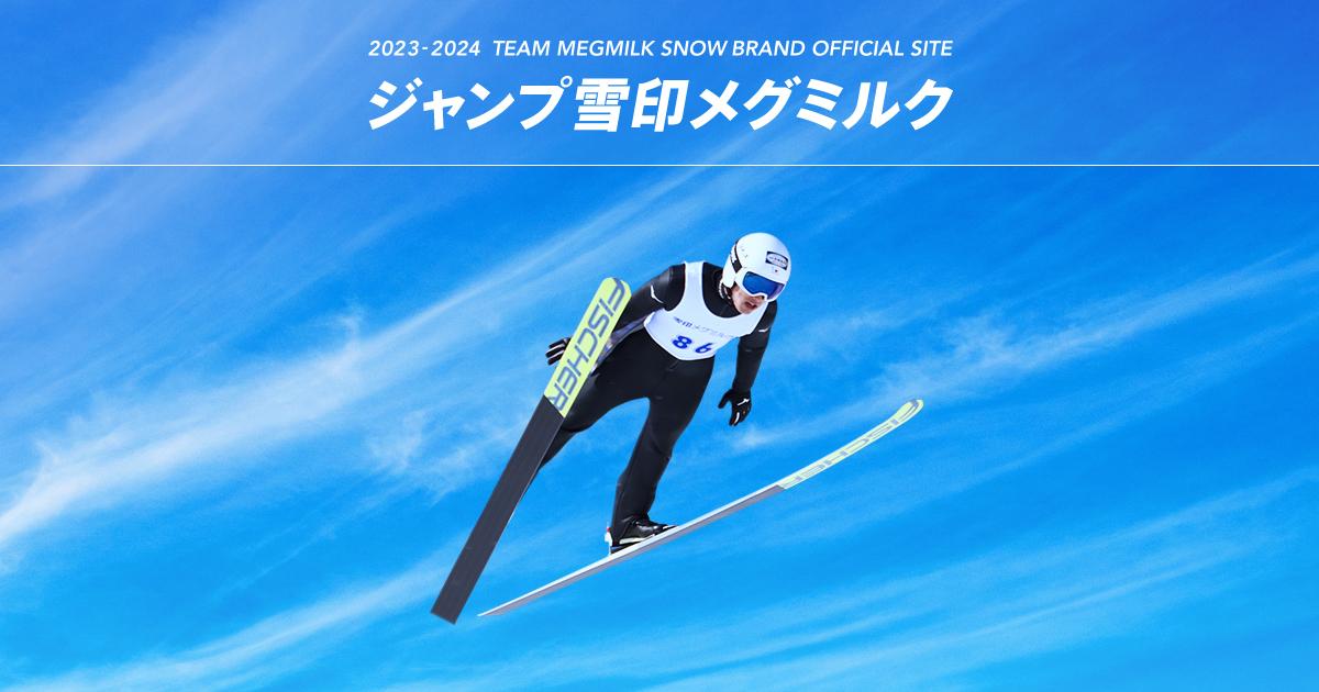 スキー ジャンプ スーツ 規定