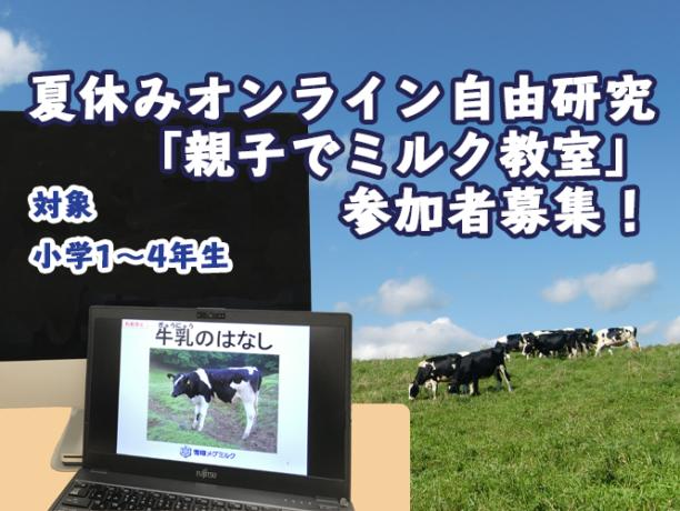 """~この夏、""""ミルク博士""""になろう!~   夏休オンライン自由研究「親子でミルク教室」参加者募集!"""