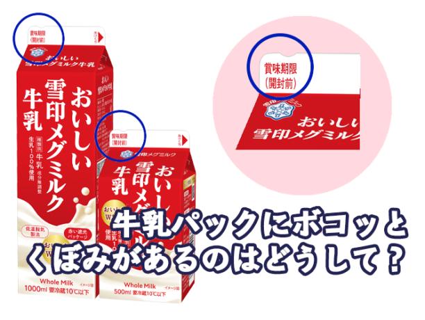 牛乳パックにボコッとくぼみがあるのはどうして?