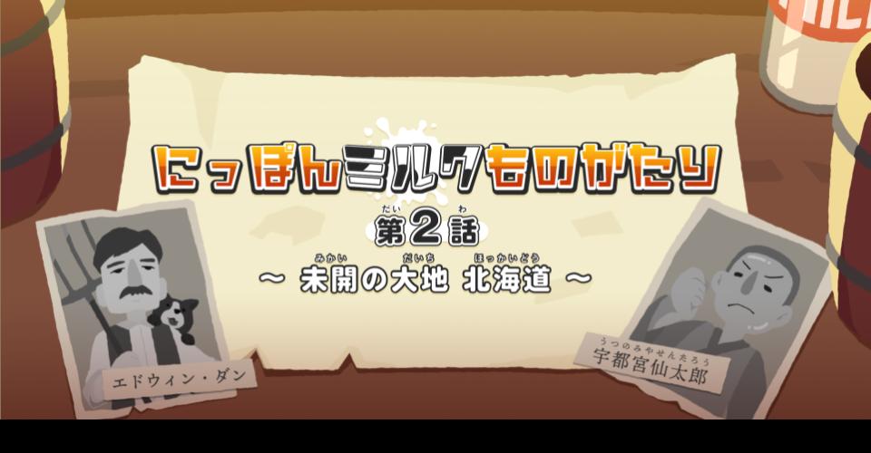 にっぽんミルクものがたり 第2話~未開の大地 北海道~ 公開!