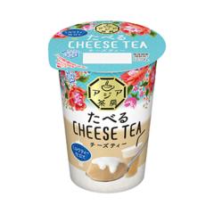 人気のドリンク チーズティーをスィーツでどうぞ『アジア茶房 たべるチーズティー ミルクティー仕立て』新発売