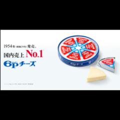 """オンライン チーズセミナー<第一弾>(無料) """"チーズを知って、もっとおいしく!もっと楽しく!"""" ~田中 穂積氏が語る「6Pチーズ」の秘密~ を開催します。"""