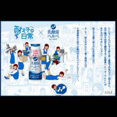 「乳酸菌ヘルベヨーグルト ドリンクタイプ」× 漫画「耐え子の日常」コラボレーション企画