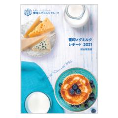 「雪印メグミルクレポート 2021(統合報告書)」 発行のお知らせ