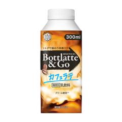 いつでもどこでも共に過ごせるパートナー『Bottlatte&Go』シリーズリニューアル発売
