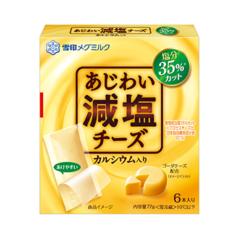 塩分が気になる人に『あじわい減塩チーズ カルシウム入り』新発売