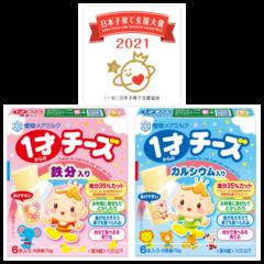 第2回「日本子育て支援大賞2021」を「1才からのチーズ」シリーズ2品が受賞
