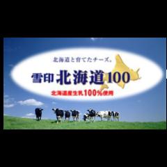 """オンライン チーズセミナー<第二弾>開催(無料)""""チーズを知って、もっとおいしく!もっと楽しく!""""~ 田中 穂積 氏が語る「雪印北海道100」ナチュラルチーズを楽しもう ~"""