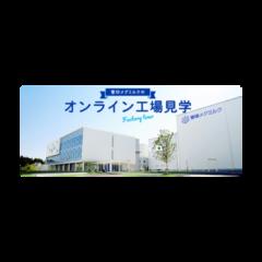 雪印メグミルクのオンライン工場見学7月1日よりWEB受付開始!