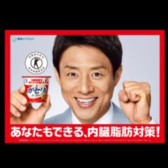 この内臓脂肪対策は、あなたもできる。 松岡修造さん出演 『恵 megumi ガセリ菌SP株ヨーグルト』新TV-CMオンエア