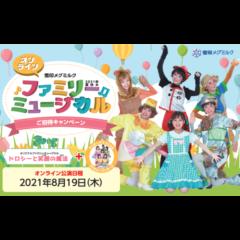 今年はオンラインで開催! 親子いっしょに、おうちで楽しもう!「雪印メグミルク 2021年夏休みファミリーミュージカル」