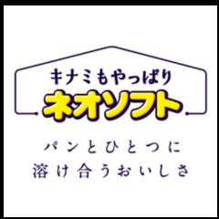 木南 晴夏さん出演「キナミもやっぱりネオソフト」WEB動画配信スタート!