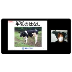 """~この夏、""""ミルク博士""""になろう!~小学生対象 夏休みオンライン自由研究 「親子でミルク教室」(無料)を開催します"""