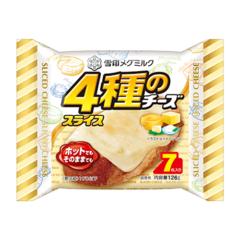 ホットでもそのままでもおいしい 『4種のチーズスライス』新発売