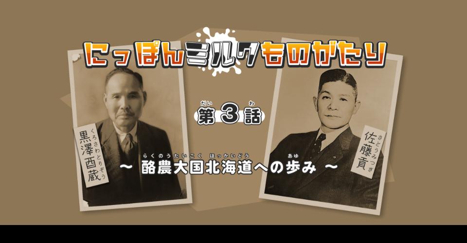 第3話 ~酪農大国北海道への歩み~