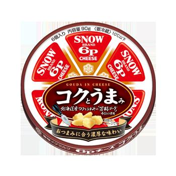 6Pチーズ コクとうまみ