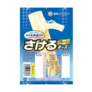 雪印北海道100 さけるチーズ(プレーン)