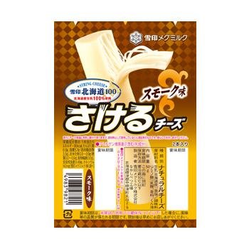 雪印北海道100 さけるチーズ スモーク味
