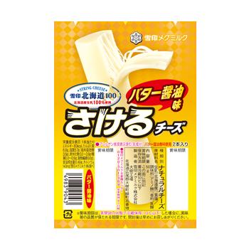 雪印北海道100 さけるチーズ バター醤油味
