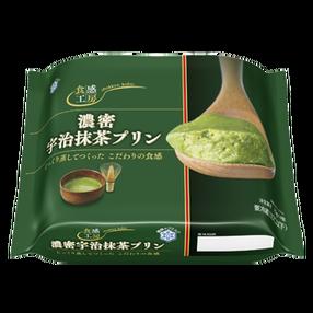 彩り食感 濃密抹茶プリン