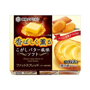 なあ最近マーガリンをバターと騙して買わせようとしてないか?