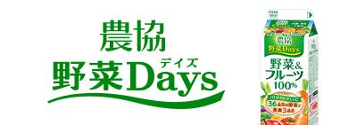 農協 野菜Days