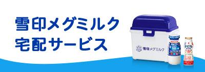 雪印メグミルク宅配サービス