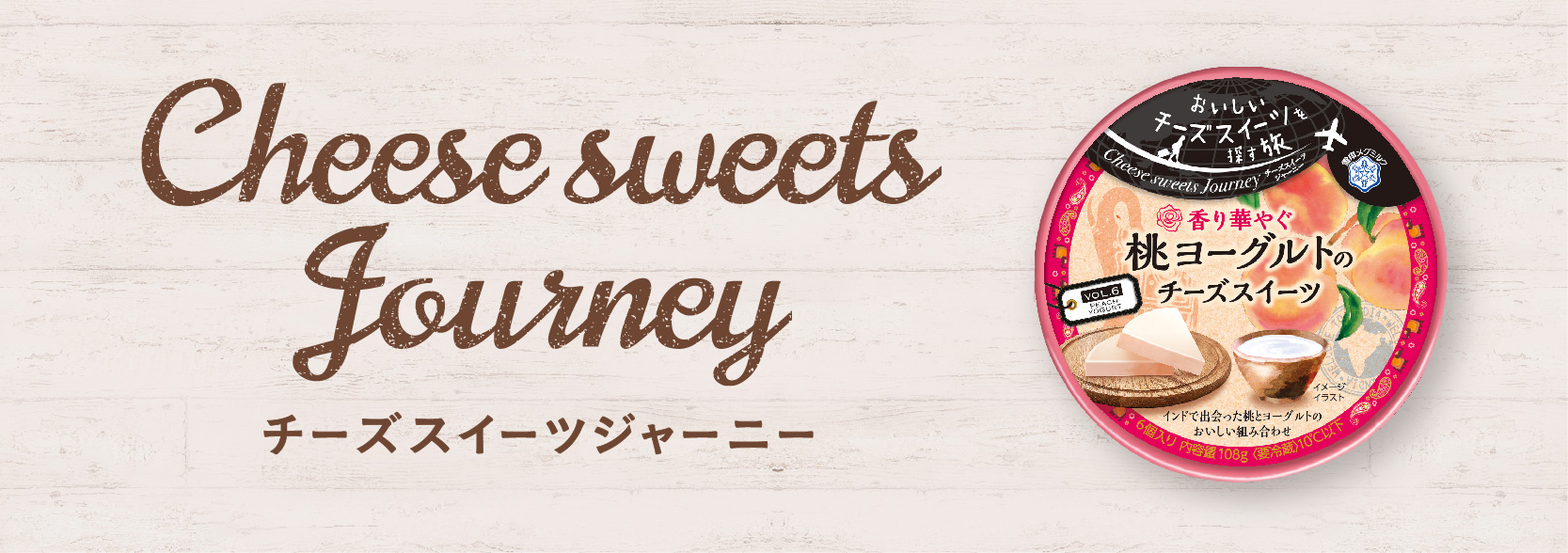 Cheese sweets Journey