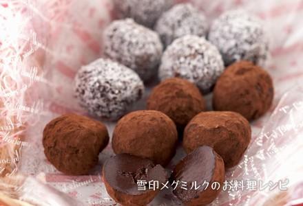 生 チョコレート レシピ