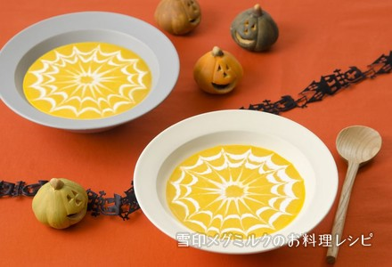 パンプキン スープ レシピ