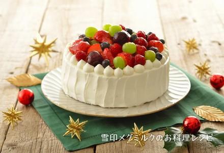 フルーツたっぷりクリスマスケーキ 雪印メグミルクのお料理レシピ