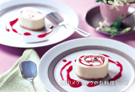 レアチーズ ケーキ 雪印