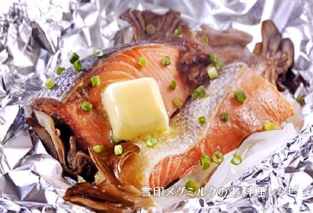 鮭とバターのホイル焼き