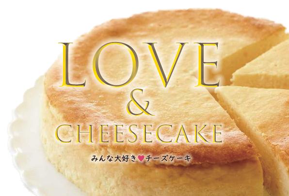 みんな大好き♥チーズケーキ