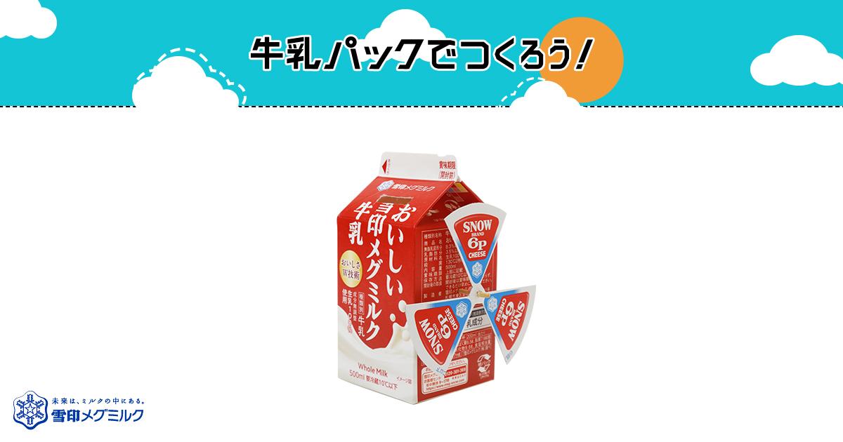 牛乳パック 貯金 箱 作り方 簡単